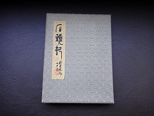 壽山石印材套組